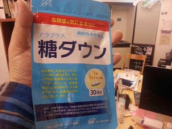 糖ダウン効果口コミ、アラプラス糖ダウン評判