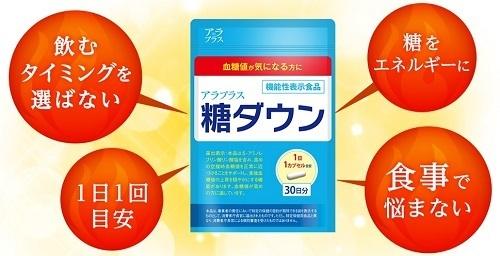アラプラス糖ダウン効果口コミ 血糖値を食後に下げるには?.jpg