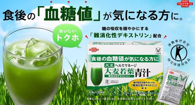 大正製薬大麦若葉青汁.png
