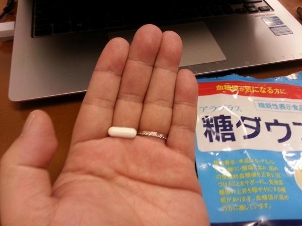 糖ダウン効果口コミアラプラスてのひら白い錠剤.jpg