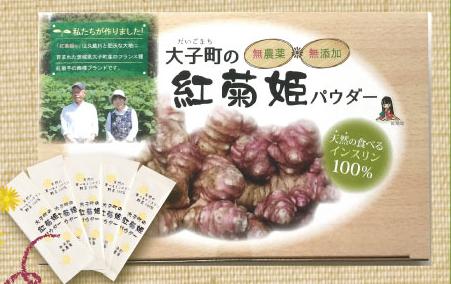 菊芋の効能紅菊姫.png